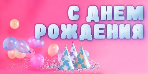 Поздравляем с днем рождения куратора по работе с партнёрами в Московском регионе, Галину Александровну Бусыгину.