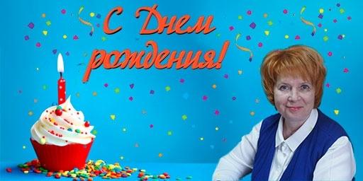 Поздравляем с днем рождения ТОП-лидера и руководителя РП г. Орёл Архипову Маргариту Георгиевну!