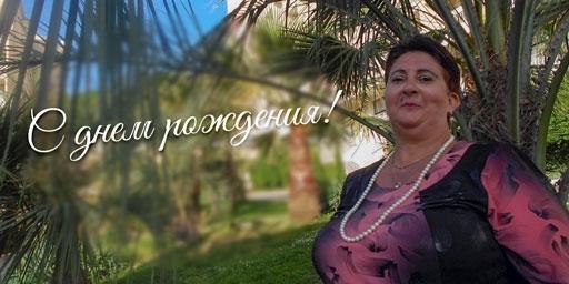 Поздравляем с днем рождения регионального представителя г. Орёл Кострову Елену Николаевну!