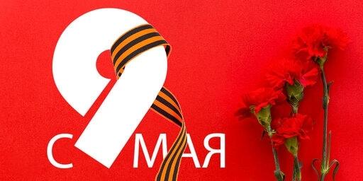 Поздравляем с Днем Великой Победы 9 мая!