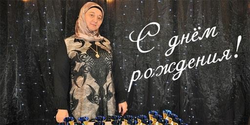 Поздравляем с днем рождения ТОП-лидера и руководителя РП г. Грозный Атуеву Асет Саид-Эмиевну
