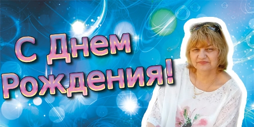 Поздравляем с днем рождения РП г Омска Дорошенко Людмилу Константиновну!