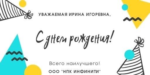 Поздравляем с днем рождения регионального представителя г. Санкт-Петербург Грабову Ирину Игоревну!