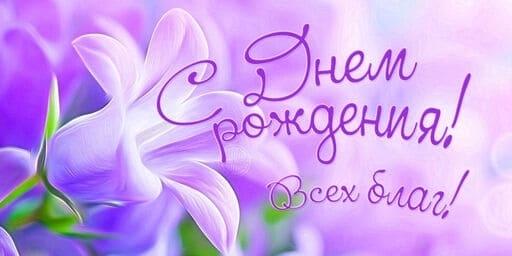 Поздравляем с днем рождения Галину Александровну Бусыгину!