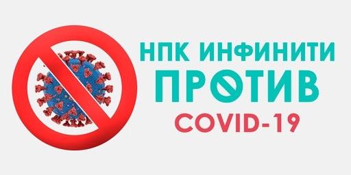 НПК Инфинити против COVID-19